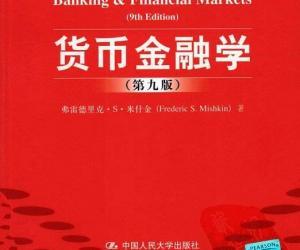 《货币金融学》中文版[PDF]
