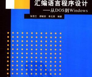 《汇编语言程序设计 从DOS到Windows》扫描版[PDF]