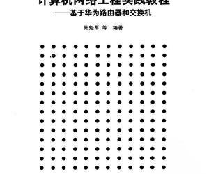 《计算机网络工程实践教程 基于华为路由器和交换机》[PDF]