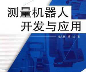 《测量机器人开发与应用》扫描版[PDF]