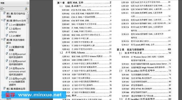 《【java开发实战1200例第二版】java web开发实战1200例第二版【带标签的高清版】》[PDF]