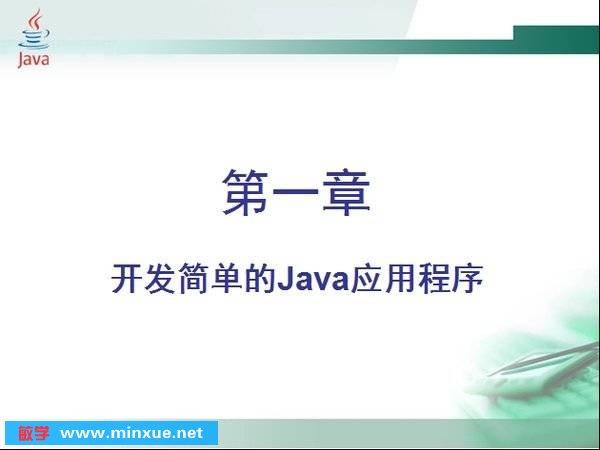 《Java开放课程: Java基础、面向对象》(Java)Java基础、面向对象部分更新完毕