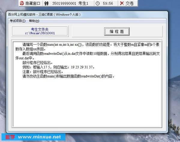 《全国计算机等级考试 3级C语言上机习题集 光盘》2011[光盘镜像]