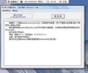 《全国计算机等级考试 3级C语言上机习题集 光盘》2011