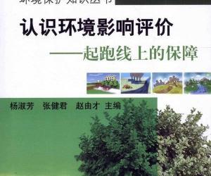 《认识环境影响评价:起跑线上的保障》第一版[PDF]