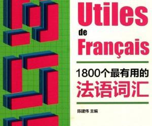 《1800个最有用的法语词汇》扫描版[PDF]