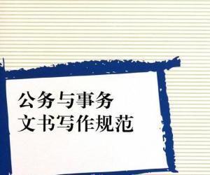 《公务与事务文书写作规范》扫描版[PDF]