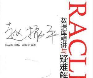 《Oracle数据库精讲与疑难解析》[PDF]