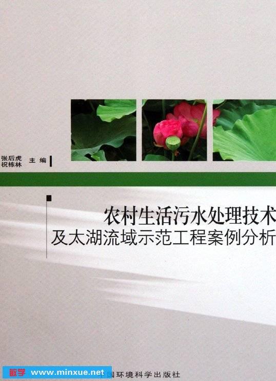 《农村生活污水处理技术及太湖流域示范工程案例分析》扫描版[PDF]