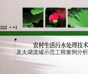 《农村生活污水处理技术及太湖流域示范工程案例分析》