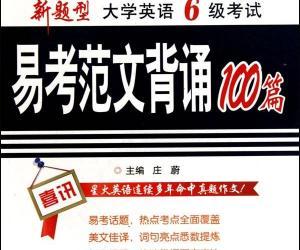 《星火英语·大学英语6级考试易考范文背诵100篇》扫描版[PDF]