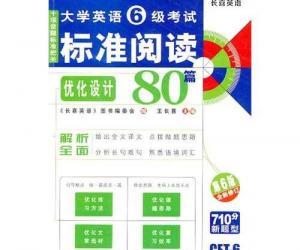 《大学英语6级考试标准阅读80篇》扫描版[PDF]