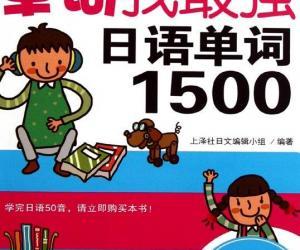 《单词我最强,日语单词1500》扫描版[PDF]