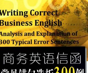 《商务亿万先生信函常见错句选析300例》扫描版[PDF]