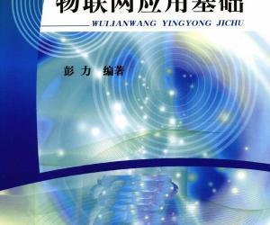 《物联网应用基础》扫描版[PDF]