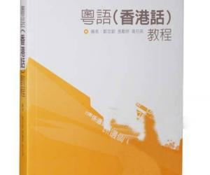《粤语香港话教程(附「智能语言教学系统+MP3语音档案」》