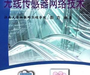 《无线传感器网络技术》扫描版[PDF]
