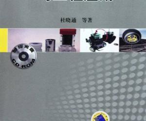 《无线传感器网络技术与工程应用》扫描版[PDF]