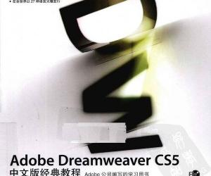 《Adobe Dreamweaver CS5中文版经典教程.陈宗斌》第一版[PDF]