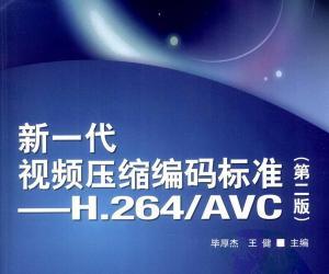 《频压缩码标准-H.264_AVC(第二版)》第二版[PDF]