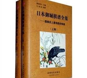 《日本御城棋谱全集》影印版[PDF]