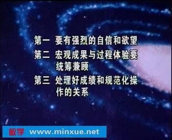 《学习轨道论电视教学片》共10讲/更新完毕[光盘镜像]