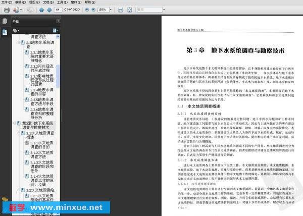 《地下水系统分析与工程》扫描版[PDF]
