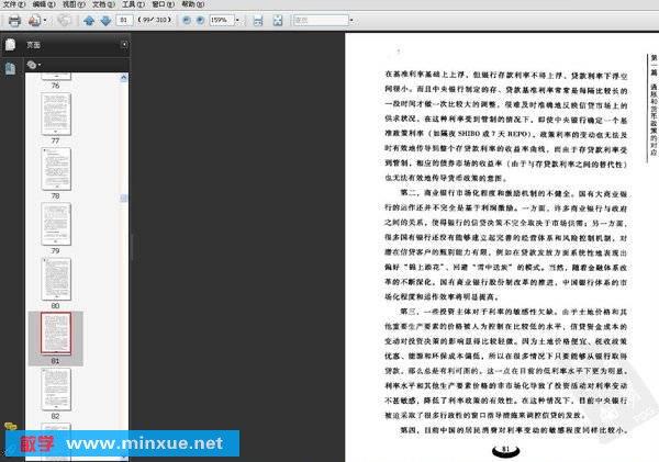 《货币的轨迹》扫描版[PDF]