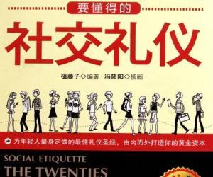 《二十几岁要懂得的社交礼仪》扫描版[PDF]