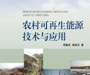 《农村可再生能源技术与应用》扫描版[PDF]