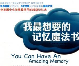 《我最想要的记忆魔法书》扫描版[PDF]