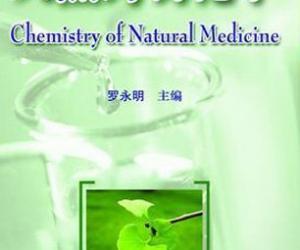 《天然药物化学》扫描版[PDF]
