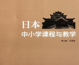 《日本中小学课程与教学》扫描版[PDF]
