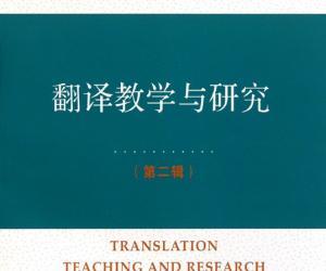 《翻译教学与研究(第2辑)》扫描版[PDF]