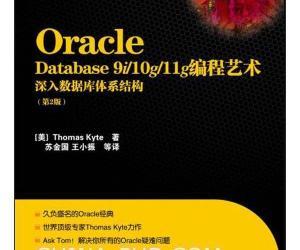 《Oracle.Database.9i.10g.11g.编程艺术深入数据库体系结构》第2版