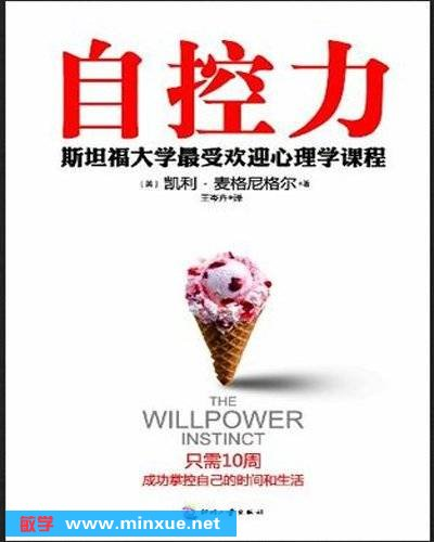 《自控力》(The Willpower Instinct:How Self-control Works)扫描版[PDF]