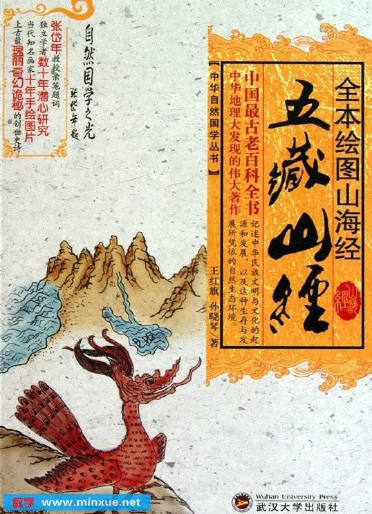 《全本绘图山海经:五藏山经》扫描版[PDF]