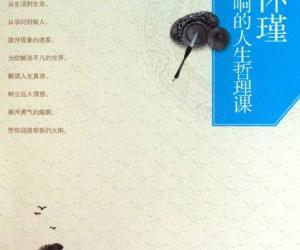 《听南怀瑾讲最具影响的人生哲理课》扫描版[PDF]