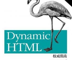 《Dynamic HTML权威指南》扫描版[PDF]