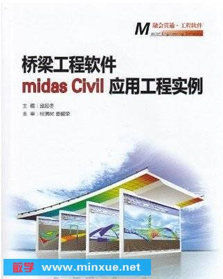 《桥梁工程软件MIDAS civil应用工程实例》(MIDAS civil v7.95)midas civil v7.95[光盘镜像]