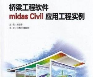 《桥梁工程软件MIDAS civil应用工程实例》[光盘镜像]