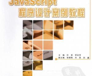 《JavaScript程序设计案例教程》影印版[PDF]