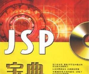《JSP宝典》文字版[PDF]