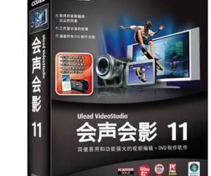 《视频软件:会声会影11中文版》简体中文版[光盘镜像]