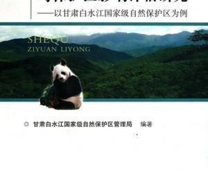 《社区资源利用对保护区影响评估研究》扫描版[PDF]
