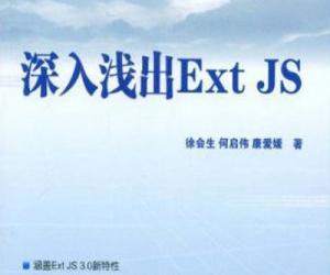 《深入浅出Ext JS》扫描版[PDF]