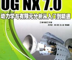 《UG NX 7.0动力学与有限元分析从入门到精通》扫描版[PDF]