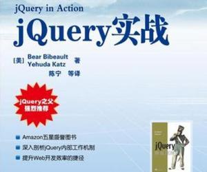 《jQuery实战》扫描版[PDF]
