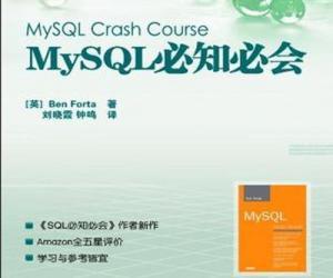《MySQL必知必会》扫描版[PDF]
