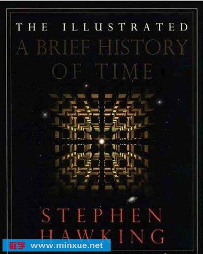 《时间简史》扫描版[PDF]
